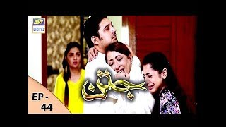 Jatan Episode 44 - 16th January 2018 - ARY Digital Drama