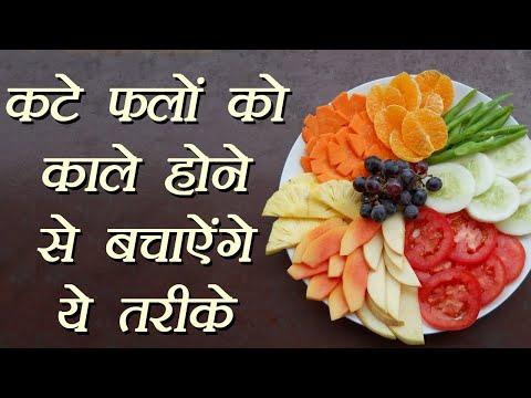 कटे फलों को काला होने से बचाऐं | How to keep cut fruits fresh | Boldsky