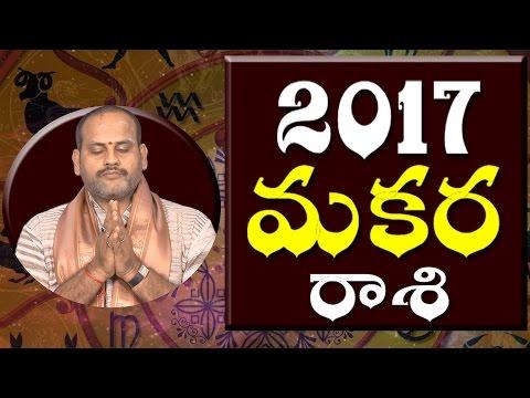మకర రాశి  2017 - Makara Rashi (Capricorn Horoscope) 2017 To 2018 - Telugu Rasi Phalalu