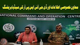Islamabad: Firdous Ashiq Awan and DG ISPR Press Briefing