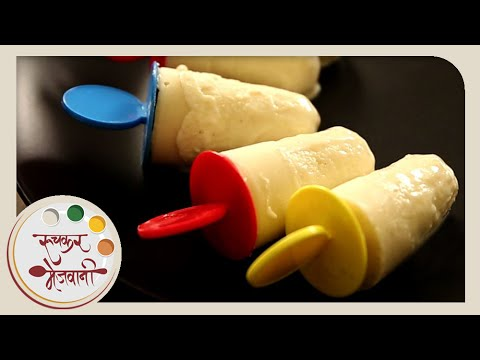 Malai Kulfi | Easy To Make Kulfi Ice Cream At Home | Recipe by Archana in Marathi