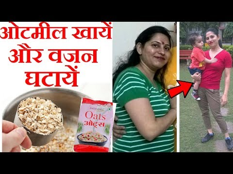 वजन कम करें Quick Weight Loss With Oats | How To Lose Weight Fast With Oats | 10kgs in 10 days | Oat