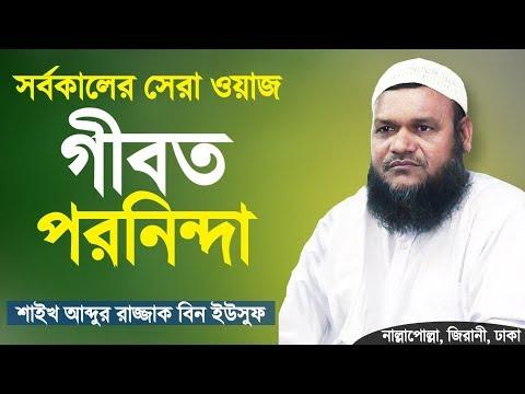 Xxx Mp4 গীবত ও পরনিন্দা Gibot O Poroninda Bangla Waz Shaikh Abdur Razzak Bin Yousuf 3gp Sex