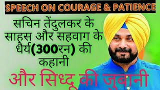 Courage is mandatory for success | become fearless By Navjot SINGH SIDHU