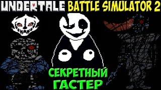 Секретная битва с W. D. Gaster | Undertale - Battle Simulator 2