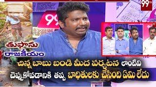 Debate on: AP Political Parties On Titli Cyclone Victims   Srikakulam   Kalyan Dileep   TDP   99TV