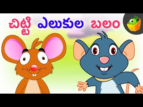 సహాయానికి సహాయం | Elephant and Mice