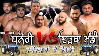 #Final Match #Dhanouri Punjab v/s #Dirba Mandi ,Kheri Gujjran (Dera Bassi ) Kabaddi Cup/123Live.in