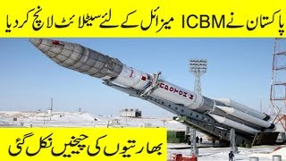 Pakistan Confirm to launch remote sensing satellite for ICBM missiles in March 2018