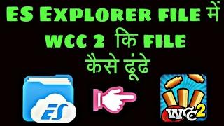 wcc2 hack es file explorer