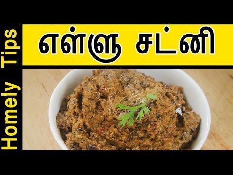 எள்ளு சட்னி செய்வது எப்படி ? |  yellu chutney in Tamil | Ellu chutney in tamil | Homely tips