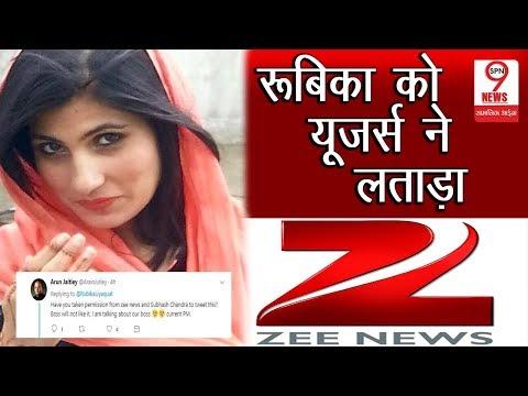 Xxx Mp4 Zee News की एंकर Rubika Liyaquat का Ex PM को लेकर Tweet पड़ा भारी यूजर्स ने कर दी ऐसी टिप्पणी 3gp Sex