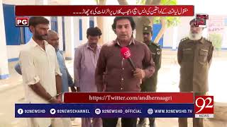 Four Killers Of Young Man Arrested In Khanewal | 23 June 2018 | 92NewsHD