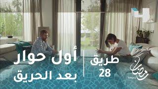 #x202b;طريق – حلقة 28- أول حوار بينهما بعد الحريق#x202c;lrm;