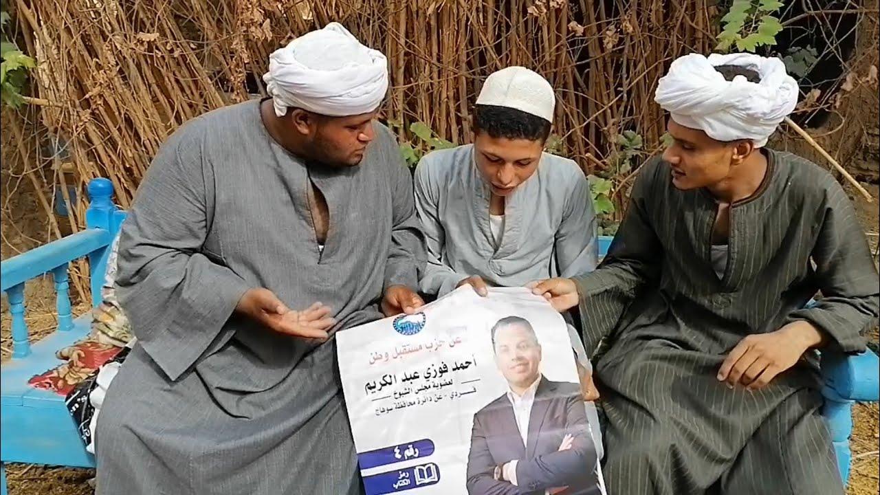 انتخابات مجلس الشيوخ بمحافظة سوهاج