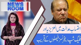 NewsRoom|Al-Azizia reference:Nawaz Sharif answers 45 out of 50 queries|14Nov18