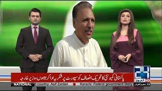 News Bulletin   9:00 PM   23 Sep 2018   24 News HD