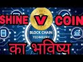 Download  SHINE V COIN || Cryptocurrency का भविष्य MP3,3GP,MP4