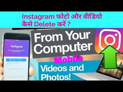 [Hindi] How to delete your uploaded photos videos in instagram