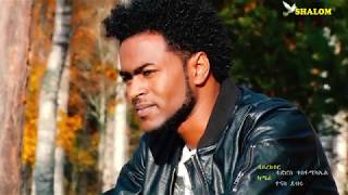 New Eritrean music 2018 Nafkot by Mhreteab Estifanos ( kona ) Shalom Entertainment