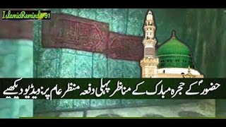 Inside View of Roza-e-Rasool(SAWS)First time ever