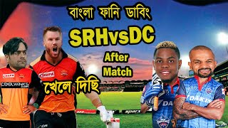 SRH vs DC IPL 2020 After Match Funny Dubbing | David Warner, Shreyas Iyer, Rashid | Sports Talkies