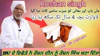 La waris || Roshan deen to Roshan Singh fer Roshan deen bnan di dard naak story||Sub Da punjab||