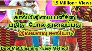 Door Mat Cleaning in Washing machine - கால்மிதி சுலபமாக  துவைப்பது எப்படி