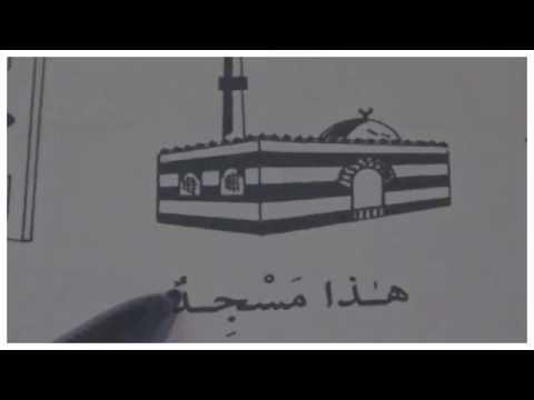 Al Madina Arabic Course Lesson 1