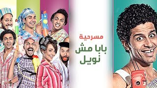 Masrah Masr ( Baba Mesh Nwail)   مسرح مصر -  مسرحية بابا مش نويل