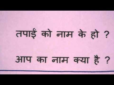 Learn Nepali through Hindi lesson.1 आओ नेपाली सीखें पाठ.1