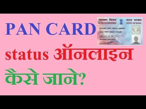 HOW TO CHECK PAN CARD STATUS ONLINE