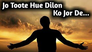 Jo Toote Hue Dilon ko Jor de | Latest Urdu Bayan.