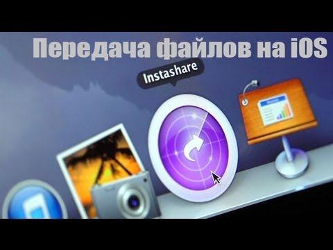 Bluetooth для iPhone, iPad, iPod Touch