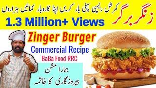 Zinger Burger Recipe KFC Style/ Commercial Zinger Burger/Baba Food RRC/ Chef Rizwan ch/ Chef Ramish