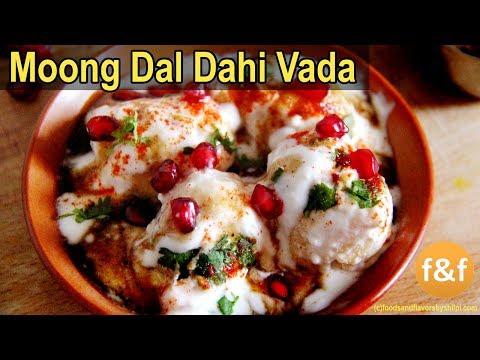 Soft and spongy दही वड़ा - Moong dal Dahi Vada Recipe - Dahi Bhalla Recipe