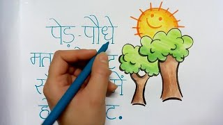 how to draw save tree poster || save tree slogan drawing - PakVim