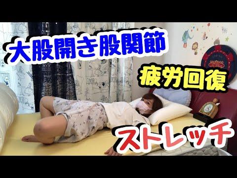 Xxx Mp4 【5日目】全身に効く疲労回復&大股開き股関節ストレッチ 3gp Sex