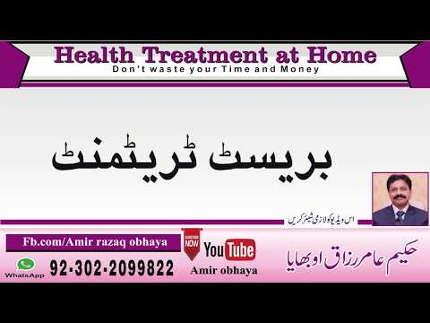 Breast treatment for ladies