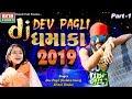 Download DJ Dev Pagli Dhamaka 2019 (Part-1)    Dev Pagli    Shital Thakor    Ekta Sound MP3,3GP,MP4