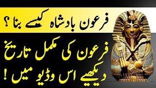 Complete History Of Firon | Firon Badshah Kesy Bana | Islamic Solution