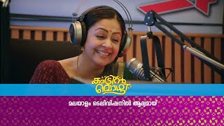 Kaatrin Mozhi | Don't Miss Out to Watch ! | Mazhavil Manorama