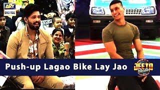 Push-up Lagao Bike Lay Jao | Jeeto Pakistan | Fahad Mustafa