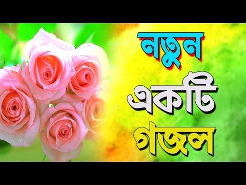 Xxx Mp4 2019 নতুন একটি সুপারহিট বাংলা গজল New Bangla Gojol 2019 Islamic Song 3gp Sex
