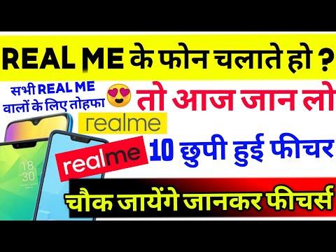 Real Me के Phone चलाते हो? तो जान लो ये 10 छुपी हुई सीक्रेट सेटिंग 2019 || #RealMe #Setting