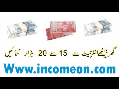 Earn money online free in Pakistan 2016 Urdu