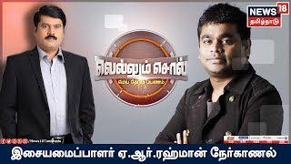 Exclusive Interview with AR Rahman    Vellum Sol   News18 Tamil Nadu