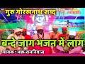 Guru Gorakh Nath Shabad Bande Jag Bhajan Mein Lag By Bhakat Ramniwas mp3