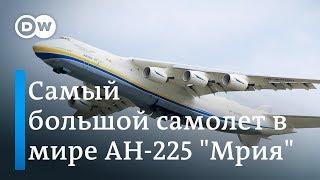 """Самый большой самолет в мире Ан-225 """"Мрия"""" совершил перелет в Австралию - документальный фильм DW"""
