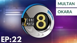Quiz Show | Zehni Azmaish Season 08 Ep#22 | Multan Vs Okara | 16 Mar 2017 | Madani Channel